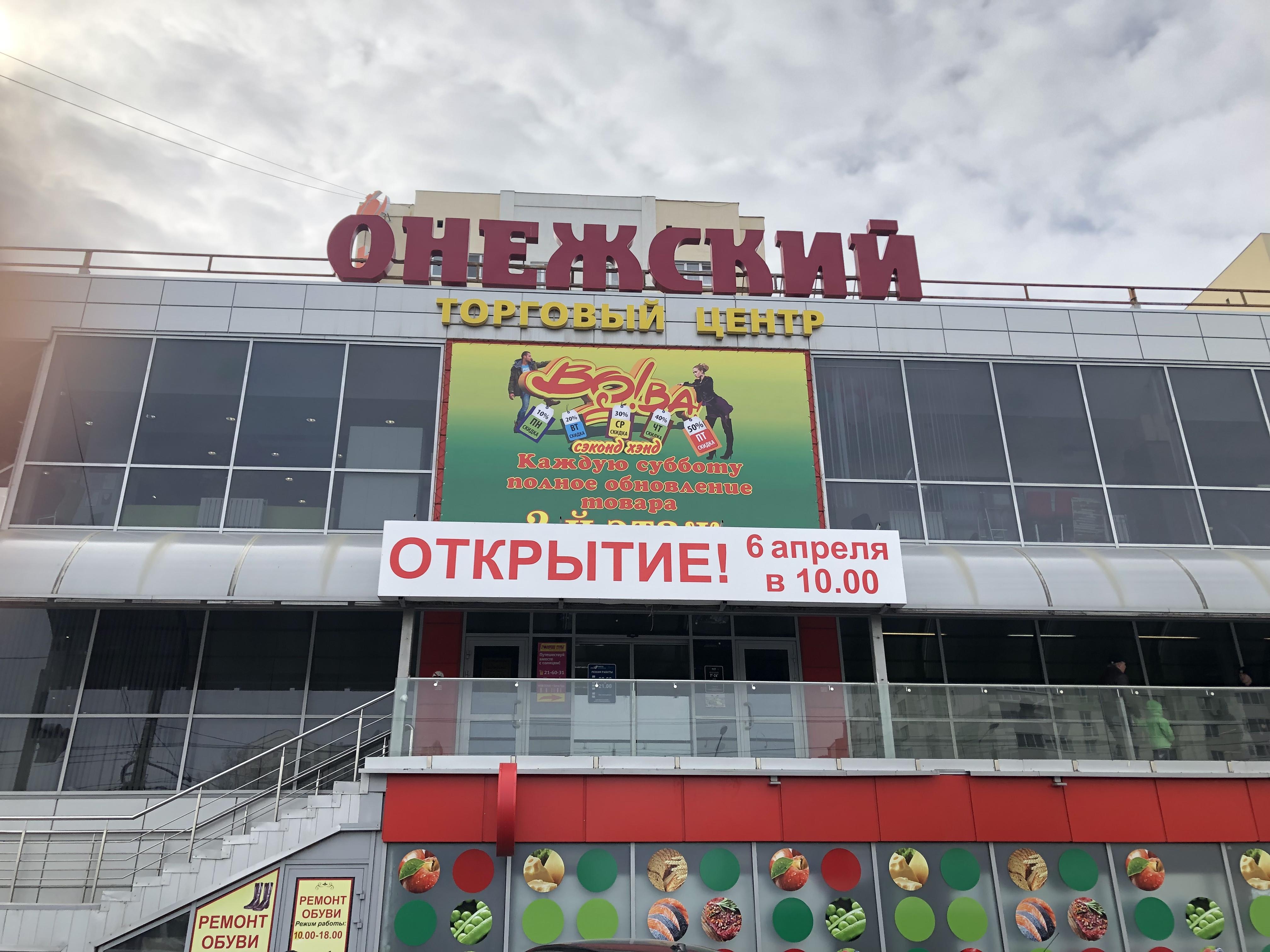 51e968bb1 Секонд хенд в Петрозаводске - Second hand ВоВа в г. Пенза