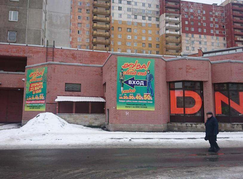 848bd422 Секонд хенд на Ленинском проспекте, Ленинский пр., д. 95, корп.1 ...
